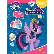Обичам понитата: Занимателна книжка с лепенки 1 (Малкото пони)