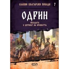 Одрин. Обсадата и щурмът на крепостта