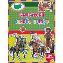 Опознай родината. Залепи стикерите: Български ханове и царе + 30 стикера
