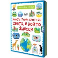 Опознавам света! Моите първи книги за света, в който живеем