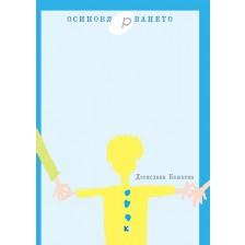 Осиновя(р)ването – книжка за възрастни -1