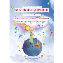 Прочети и оцвети: Малкият принц