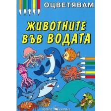Оцветявам: Животните във водата -1