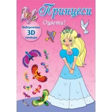Оцвети! Принцеси + невероятно 3D стикери (розова книга) -1
