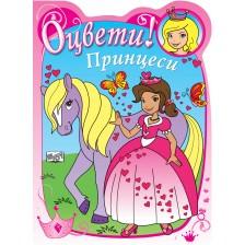 Оцвети: Принцесите