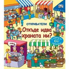 Откриватели: Откъде идва храната ни? (Енциклопедия с капачета)