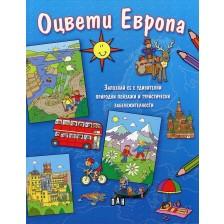 Оцвети Европа! Запознай се с удивителни природни пейзажи и туристически забележителности
