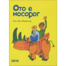 Ото е носорог