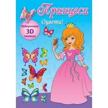 Оцвети! Принцеси + невероятно 3D стикери (синя книга) -1