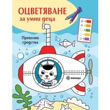 Оцветяване за умни деца: Превозни средства