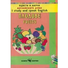 Оцвети и научи английските думи: Плодове -1