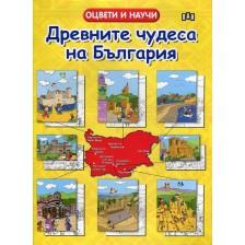 Оцвети и научи: Древните чудеса на България