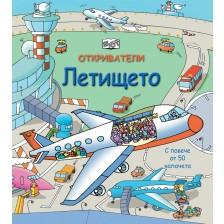 Откриватели: Летището (Енциклопедия с капачета) - твърди корици