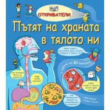 Откриватели: Пътят на храната в тялото ни (Енциклопедия с капачета)