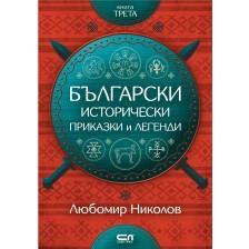 Български исторически приказки и легенди – книга 3