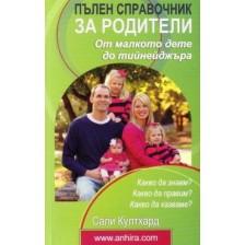 Пълен справочник за родители -1