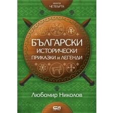 Български исторически приказки и легенди – книга 4