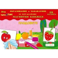 Плодовете (магнитна книжка за образование и забавление на най-малките 5  + 10 магнита)