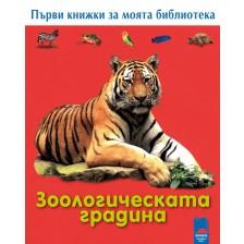 Първи книжки за моята библиотека. Зоологическата градина