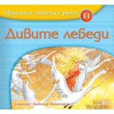 Приказки любими в рими 11: Дивите лебеди