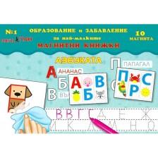 Азбуката (магнитна книжка за образование и забавление на най-малките 1  + 10 магнита)