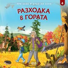 При баба и дядо на село: Разходка в гората
