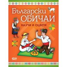 Български обичаи: научи и оцвети