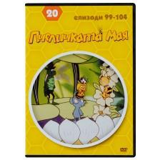 Пчеличката Мая - диск 20 (DVD)