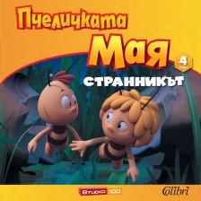 Пчеличката Мая - книжка 4: Странникът