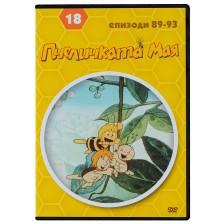 Пчеличката Мая - диск 18 (DVD)