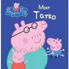 Peppa Pig: Моят татко