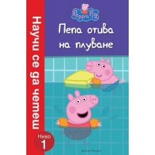 Peppa Pig: Пепа отива на плуване (Научи се да четеш, ниво 1)