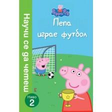 Peppa Pig: Пепа играе футбол (Научи се да четеш, ниво 2)