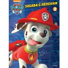 Забава с лепенки: Пес патрул 2