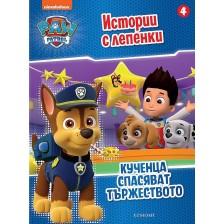Пес патрул: Истории с лепенки 4 (Кученца спасяват тържеството)