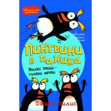 Пингвини в паника: Малки птици - големи мечти