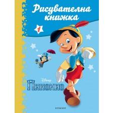 Пинокио: Рисувателна книжка 1