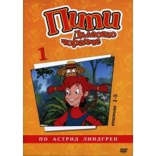 Пипи Дългото Чорапче (анимационни серии) - диск 1 (DVD)
