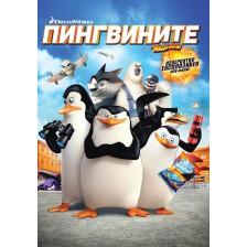 Пингвините от Мадагаскар (DVD)