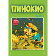 Пинокио - част 2 (DVD) -1