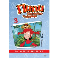 Пипи Дългото Чорапче (анимационни серии) - диск 3 (DVD)