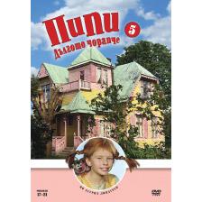 Пипи Дългото Чорапче (игрални серии) - диск 5 (DVD)