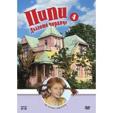 Пипи Дългото Чорапче (игрални серии) - диск 4 (DVD)