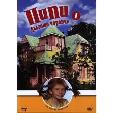 Пипи Дългото Чорапче (игрални серии) - диск 1 (DVD)