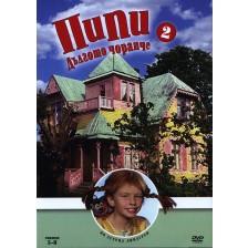 Пипи Дългото Чорапче (игрални серии) - диск 2 (DVD)
