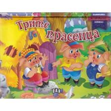 Трите прасенца: Панорамна книжка за най-малките