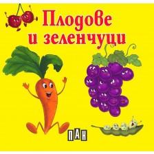 Плодове и зеленчуци: Книжка-хармоника