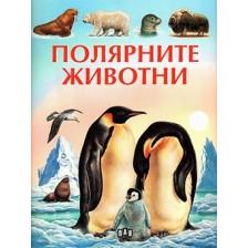 Полярните животни