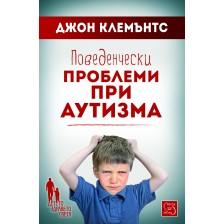 Поведенчески проблеми при аутизма