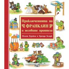 Приключенията на Франклин и неговите приятели (червена книжка)